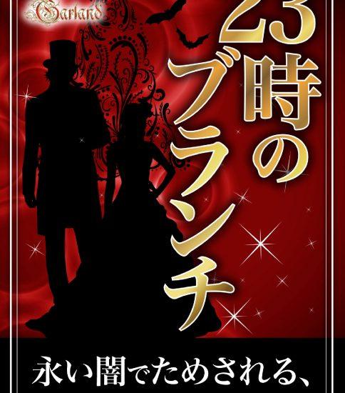 本日amazonより発売「23時のブランチ」羽生まゆみ