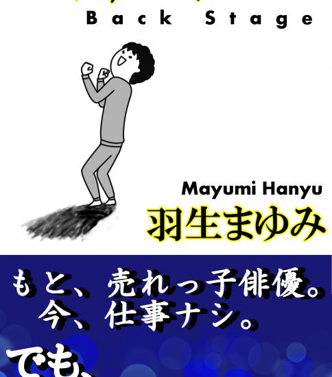 本日発売 小説「バックステージ」(羽生まゆみ)